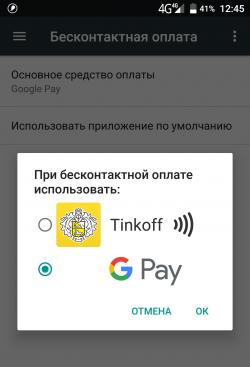 при-бесконтактной-оплате-использовать-Google-Pay