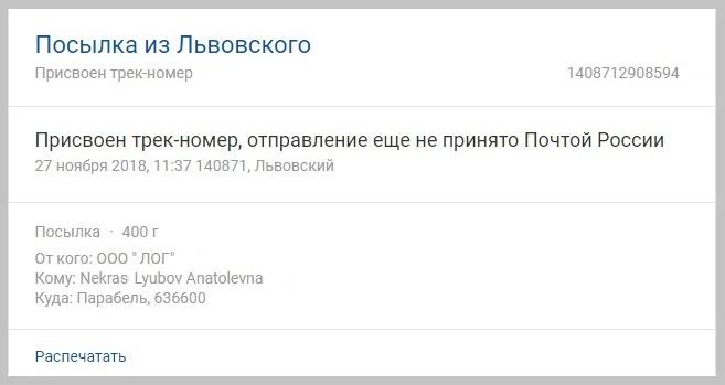присвоен-трек-номер-отправление-еще-не-принято-почтой-россии-1