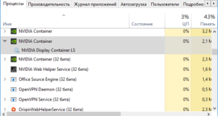 процессы-NVIDIA-в-диспетчере-задач