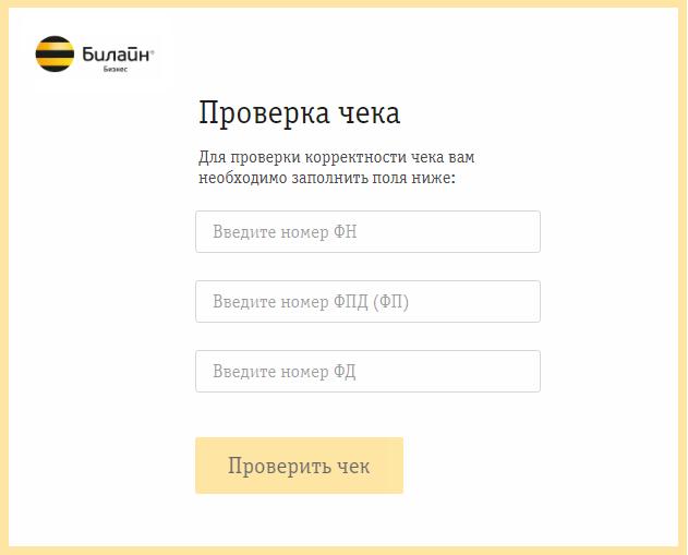 проверка-ченов-на-ofd.beeline.ru_