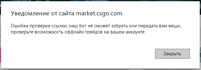 проверьте-возможность-оффлайн-трейдов-на-вашем-аккаунте