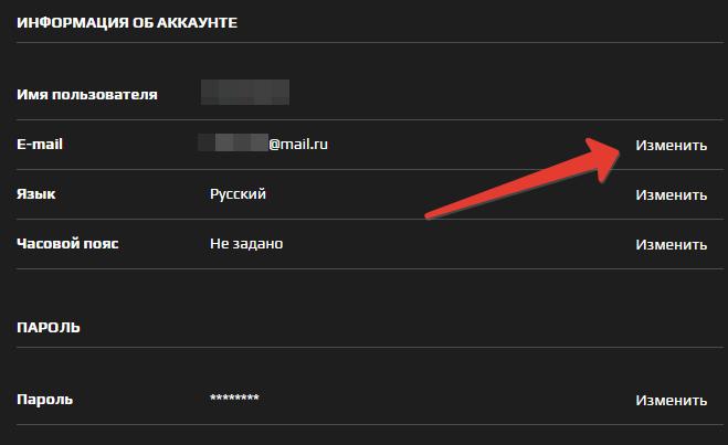 смените-e-mail-на-новый-в-восстановленном-аккаунте