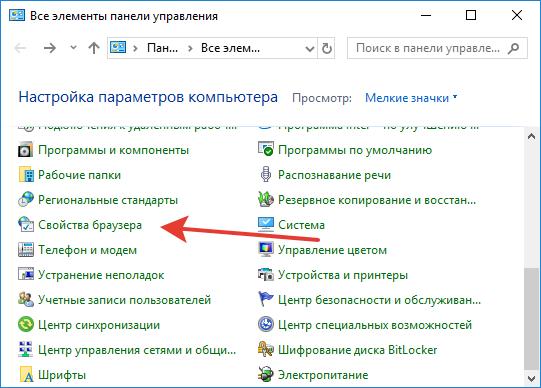 свойства-браузера