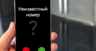 telefon-pishet-neizvestnyj-nomer-765x478