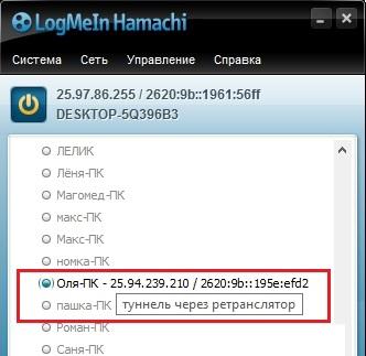 tunnel-cherez-retranslyator-v-hamachi_4