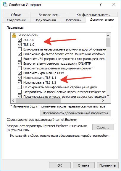 включение-параметров-SSL-TLS