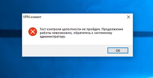 vpn-client-ошибка-контроля-целостности