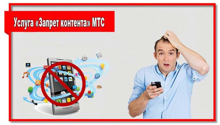 zapret-kontenta-na-mts-chto-eto-takoe-kak-otklyuchit-1