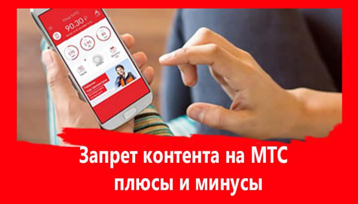 zapret-kontenta-na-mts-chto-eto-takoe-kak-otklyuchit-3