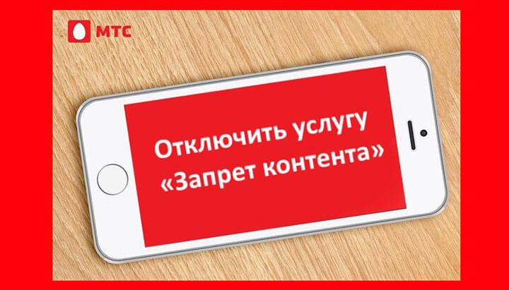 zapret-kontenta-na-mts-chto-eto-takoe-kak-otklyuchit-5