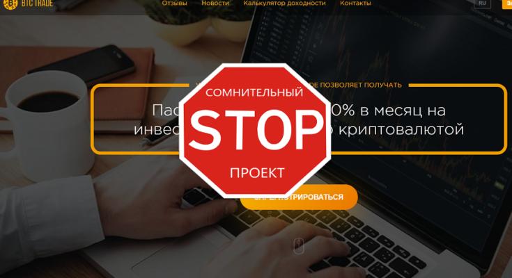 BTC-Trade-otzyivyi-735x400