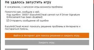 EasyAntiCheat-не-может-быть-запущена-при-отключенной-подписи-драйверов