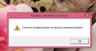Система-конфигурации-не-прошла-инициализацию-Windows-10-что-делать