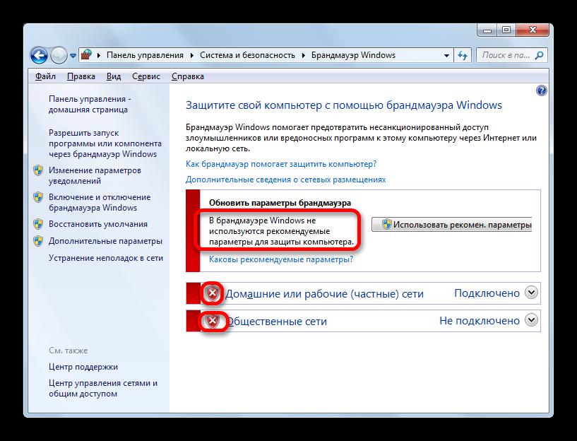 Soobshhenie-ob-otklyuchenii-zashhityi-v-razdele-upravleniya-Brandmaue`rom-Windows-v-Paneli-upravleniya-v-Windows-7