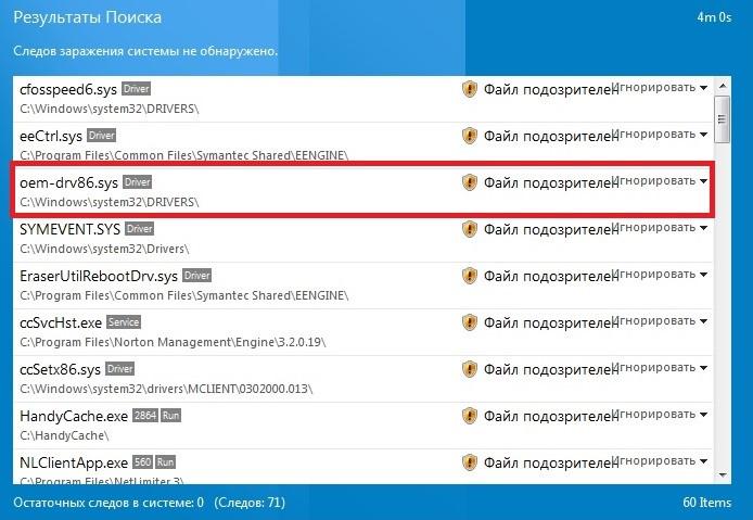 драйвер-OEM-drv86.sys-выявлен-как-подозрительным
