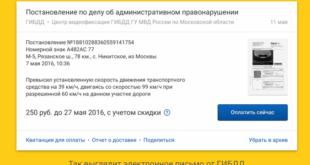 электронное-письмо-от-ГИБДД