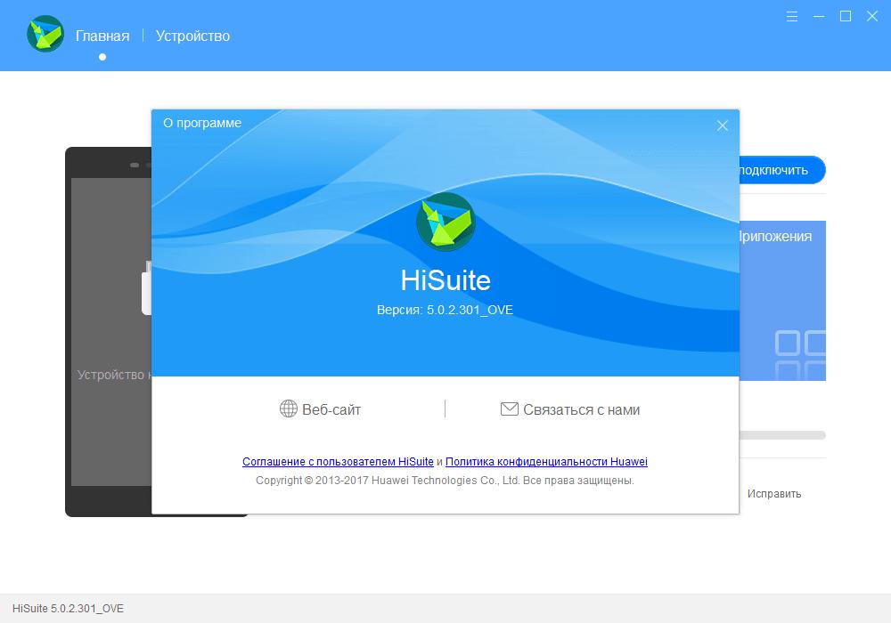 hisuite-o-programme