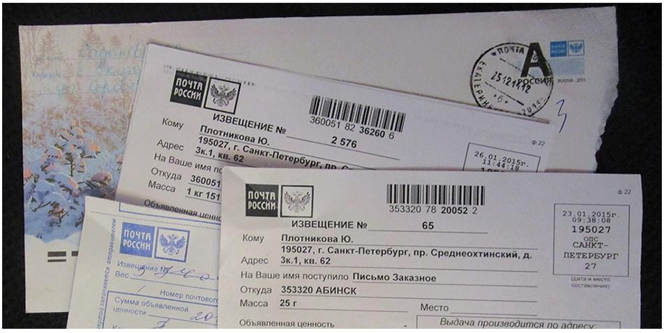извещения-почты-россии