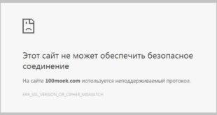 на-сайте-используется-неподдерживаемый-протокол