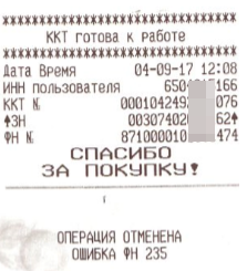 операция-отменена-ошибка-ФН-235