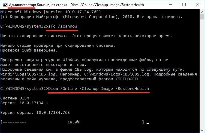 проверка-целостности-файлов