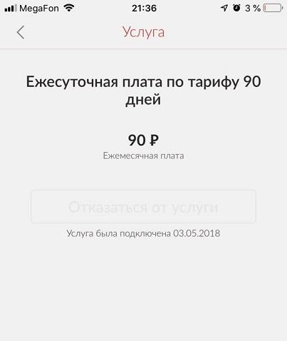 тариф-90-дней