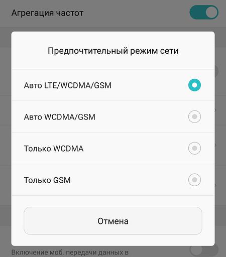включении-агрегации-частот-в-смартфоне