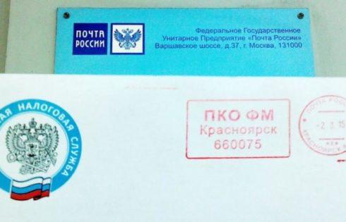 заказное-письмо-от-Красноярск-75-490x315
