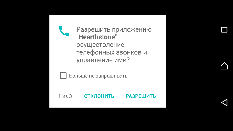 запрос-разрешений-для-игры-в-Андроид