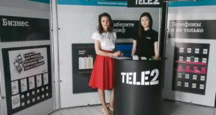 Оператор связи ТЕЛЕ2