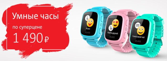 Детские смарт часы от МТС по акции