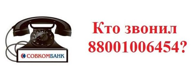 Телефонный номер 8 (800) 100-64-54 принадлежит Совкомбанку