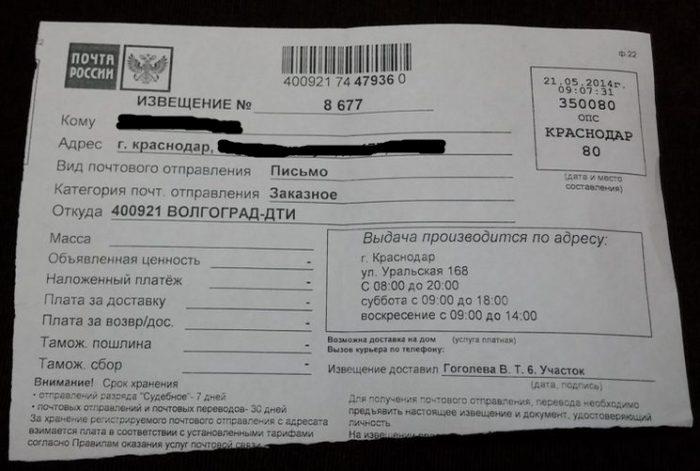 Извещение о заказном письме от ДТИ Волгоград