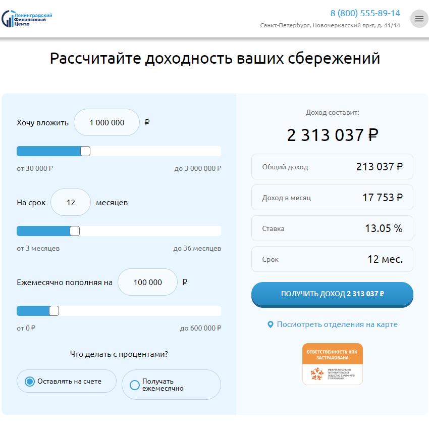 Калькулятор доходности от ЛФЦ
