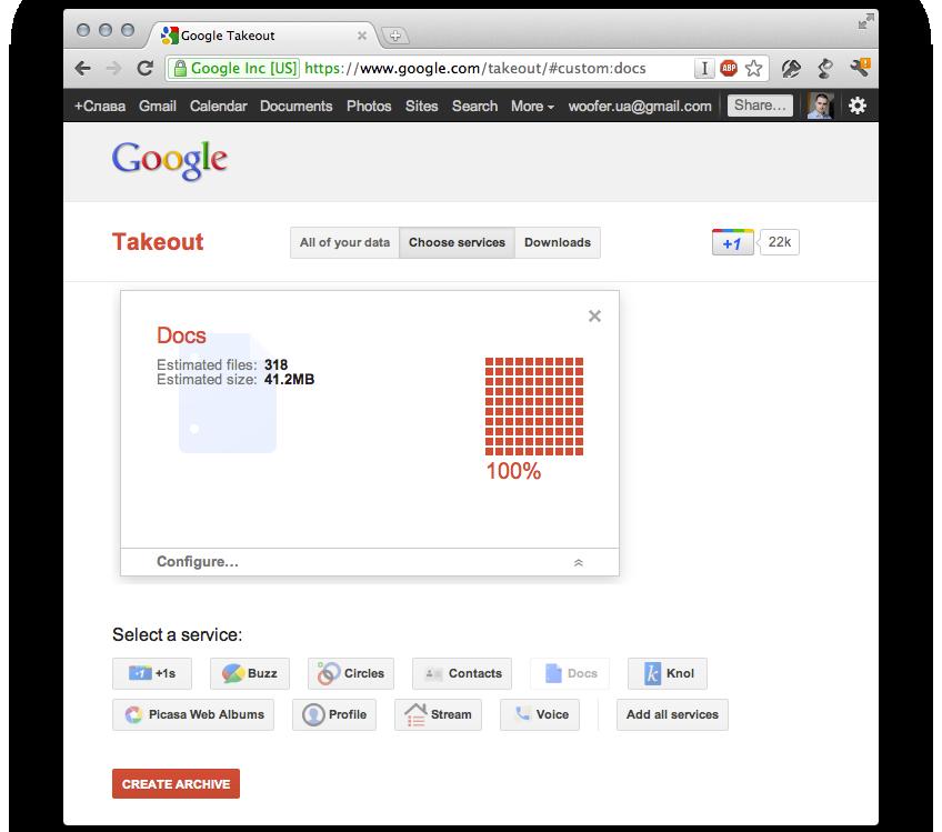 Гугл выгрузка закрывающих документов