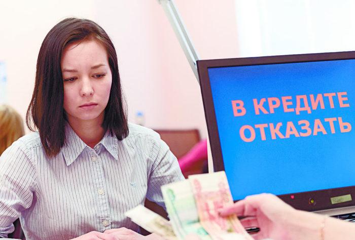 Отказ в кредите из-за превышения долговой нагрузки