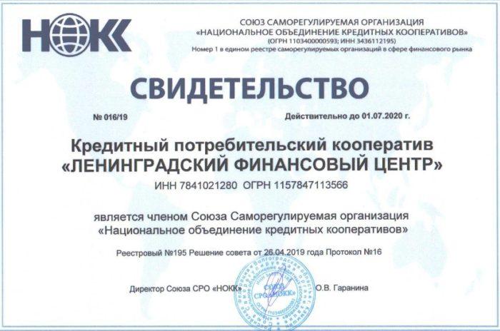 КПК Ленинградский финансовый центр