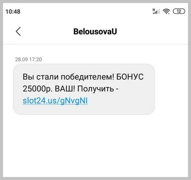 СМС от belousovaU