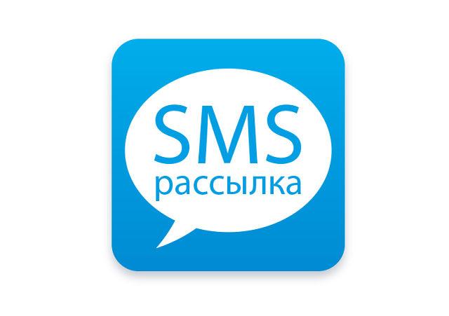 Рассылка СМС-уведомлений