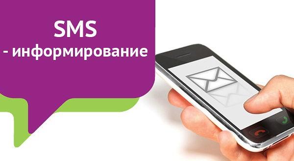 ООО «ДЕЛЕГЕЙТ» оказывает услуги по СМС-информированию