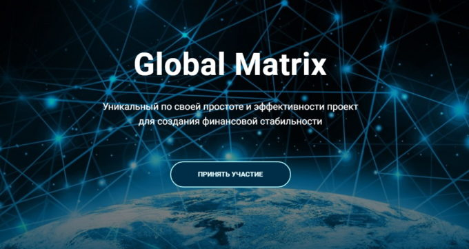 Финансовый проект Global Matrix