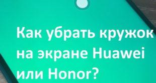 Белый кружок на экране Хонор