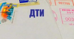 Обозначение ДТИ на заказных письмах