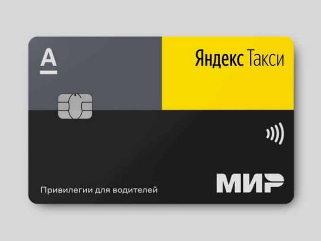 Карта водителя Яндекс такси