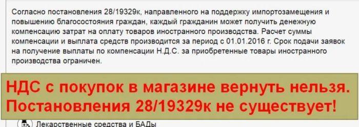 Постановления Правительства 28/19329к не существует