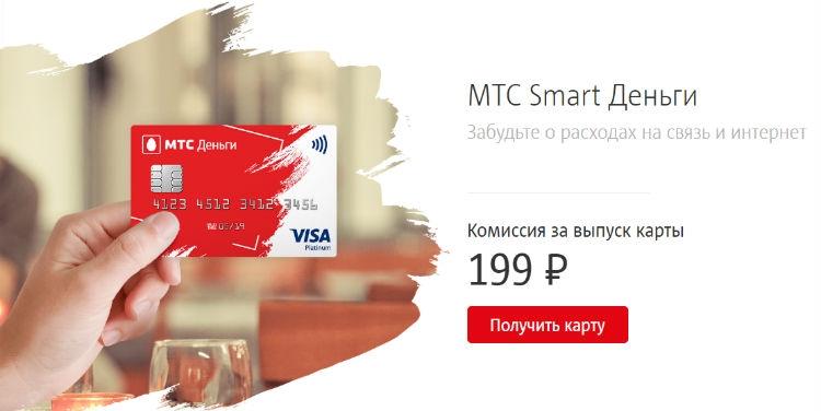 Дебетовая карта МТС Smart Деньги