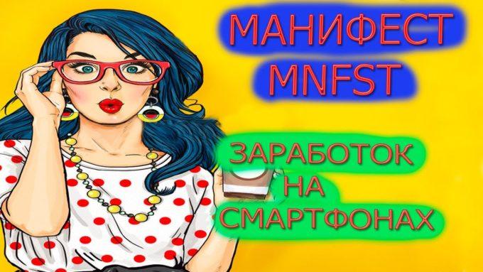 Программа Манифест MNFST для заработка на смартфонах