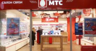 Бесплатное пользование связью МТС