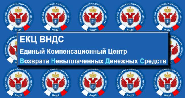 Официальный сайт ЕКЦ ВНДС