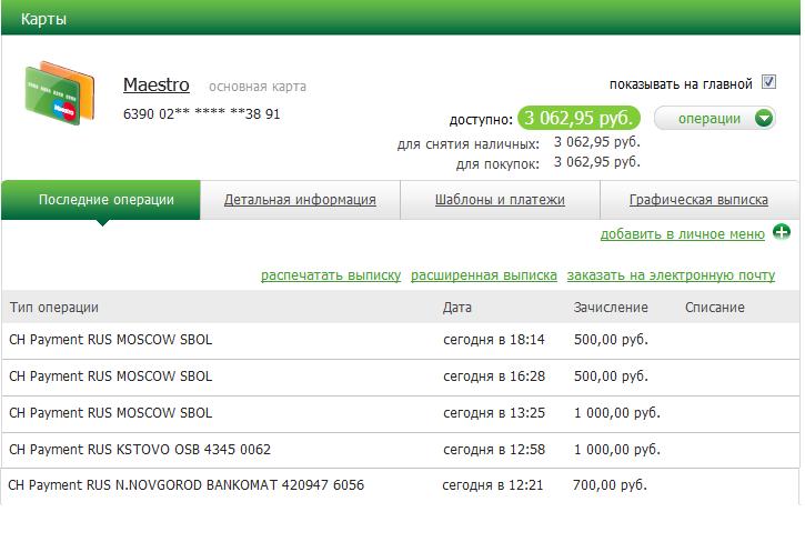 Зачисление денежных средств на счет в Сбербанке